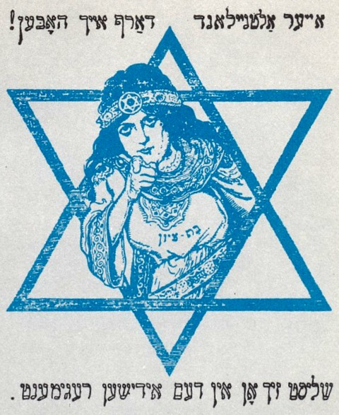 Bat_Zion_I_want_your_Old_New_Land_join_Jewish_regiment